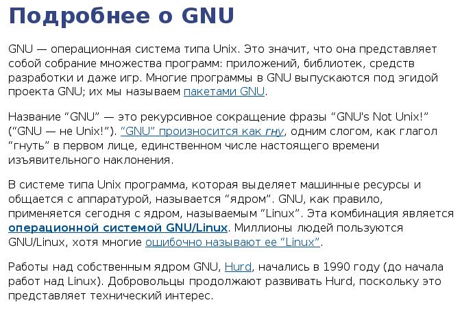 С официального сайта проекта GNU